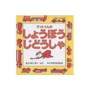 マットくんのしょうぼうじどうしゃ / ピーター・シス / 中川ひろたか bookfan