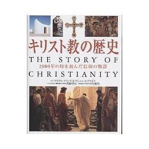キリスト教の歴史 2000年の時を刻んだ信仰の物語の商品画像|ナビ