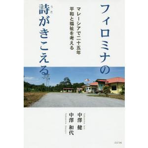フィロミナの詩がきこえる マレーシアで二十五年平和と福祉を考える / 中澤健 / 中澤和代