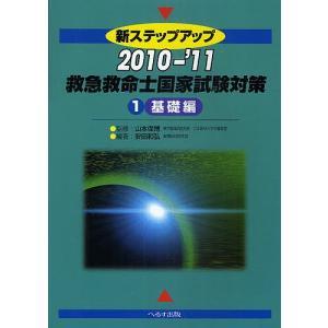 新ステップアップ救急救命士国家試験対策 2010-'11-1 / 山本保博 / 安田和弘