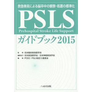 PSLSガイドブック 救急隊員による脳卒中の観察・処置の標準化 2015 / 日本臨床救急医学会 /...