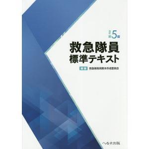 救急隊員標準テキスト / 救急隊員用教本作成委員会