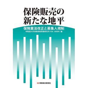 編:早稲田大学保険規制問題研究所 出版社:保険毎日新聞社 発行年月:2016年07月