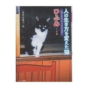 著:三津谷美也子 出版社:ハート出版 発行年月:2005年04月