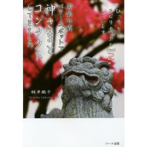 著:桜井識子 出版社:ハート出版 発行年月:2015年03月