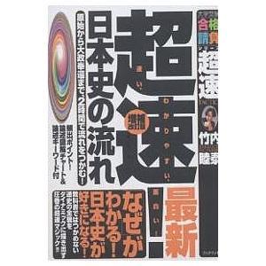 超速!最新日本史の流れ 原始から大政奉還まで、2時間で流れをつかむ! / 竹内睦泰