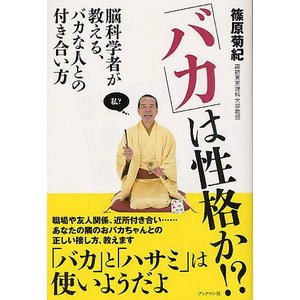 著:篠原菊紀 出版社:ブックマン社 発行年月:2012年05月