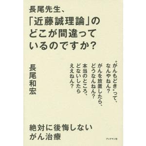 著:長尾和宏 出版社:ブックマン社 発行年月:2015年07月