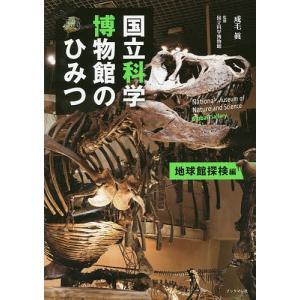 国立科学博物館のひみつ 地球館探検編 / 成毛眞 / 国立科学博物館