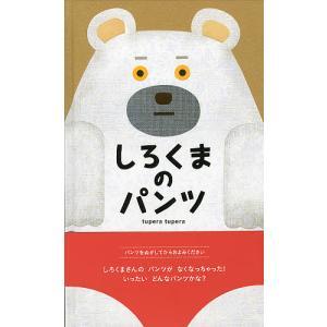 しろくまのパンツ / tuperatupera|bookfan