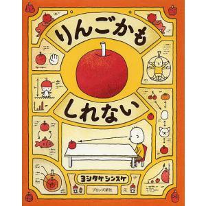 りんごかもしれない / ヨシタケシンスケ|bookfan