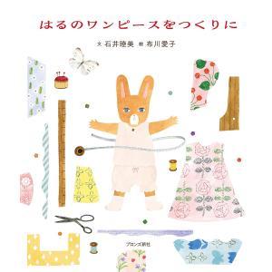 はるのワンピースをつくりに/石井睦美/布川愛子の商品画像|ナビ