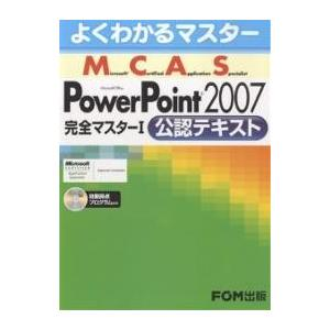 Microsoft Certified Application Specialist Microsoft Office PowerPoint 2007