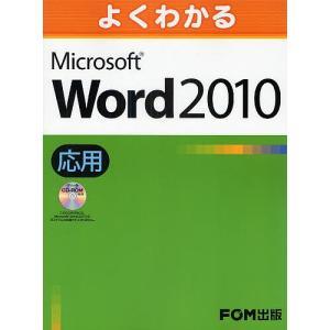よくわかるMicrosoft Word 2010...の商品画像