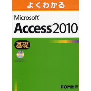 著:富士通エフ・オー・エム株式会社 出版社:FOM出版 発行年月:2010年10月