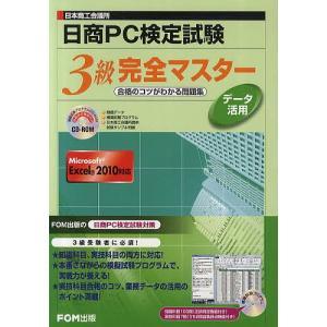 著:富士通エフ・オー・エム株式会社 出版社:FOM出版 発行年月:2011年04月