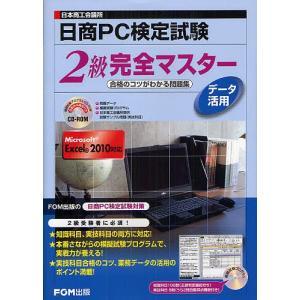 日商PC検定試験データ活用2級完全マスター 日本商工会議所 合格のコツがわかる問題集 / 富士通エフ・オー・エム株式会社