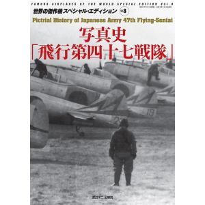 写真史「飛行第四十七戦隊」