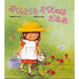 おべんとうを たべたのはだあれ / 神沢利子 / 柿本幸造 / 子供 / 絵本|bookfan