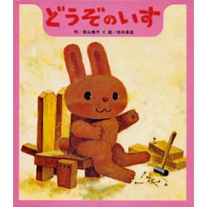 どうぞのいす / 香山美子 / 柿本幸造 / 子供 / 絵本|bookfan