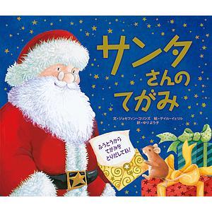 サンタさんのてがみ / ジョセフィン・コリンズ / ゲイル・イェリル / ゆりよう子 / 子供 / ...