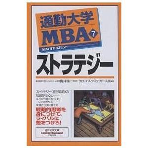 通勤大学MBA 7 / グローバルタスクフォース