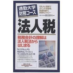 法人税/鶴田彦夫
