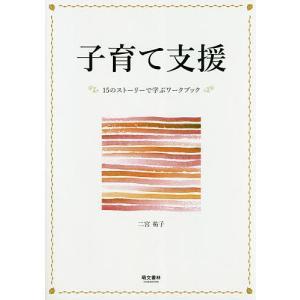 子育て支援 15のストーリーで学ぶワークブック / 二宮祐子