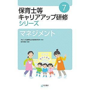 保育士等キャリアアップ研修シリーズ 7 / ポピンズ国際乳幼児教育研究所