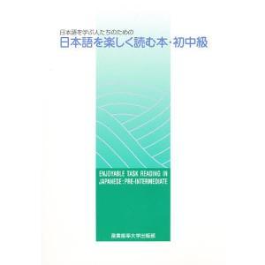出版社:産能短期大学国際交流センター 発行年:1996年