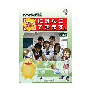 エリンが挑戦!にほんごできます。 DVDで学ぶ日本語 vol.1 / 国際交流基金