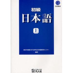 編著:東京外国語大学留学生日本語教育センター 出版社:凡人社 発行年月:2010年03月