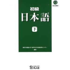 編著:東京外国語大学留学生日本語教育センター 出版社:凡人社 発行年月:2010年05月