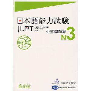 日本語能力試験公式問題集N3/国際交流基金/・編集日本国際教育支援協会