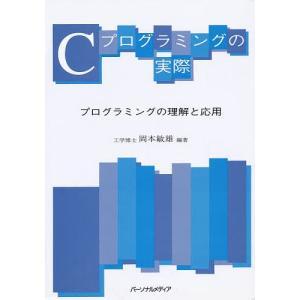 Cプログラミングの実際 プログラミングの理解と応用 / 岡本敏雄