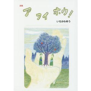 ア フイ ホウ! 詩集 / いちかわゆう|bookfan