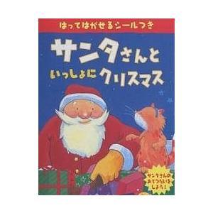 サンタさんといっしょにクリスマス / ティム・ワーンズ / 子供 / 絵本