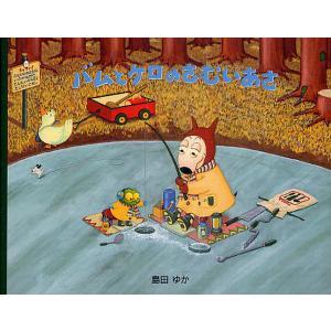 作:島田ゆか 出版社:文溪堂 発行年月:2011年05月 シリーズ名等:小型絵本 キーワード:bkc