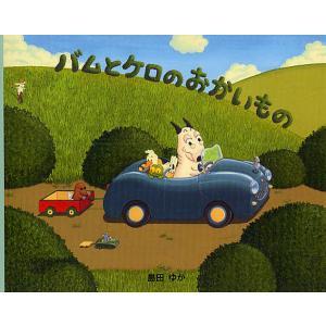 作:島田ゆか 出版社:文渓堂 発行年月:2010年03月 シリーズ名等:小型絵本