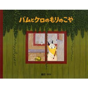 作:島田ゆか 出版社:文溪堂 発行年月:2011年01月 キーワード:bkc