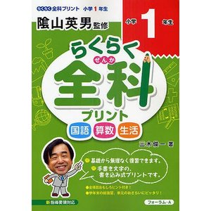 監修:陰山英男 著:三木俊一 出版社:フォーラム・A 発行年月:2011年04月
