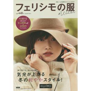 カタログ フェリシモの服 '20-21冬 bookfan