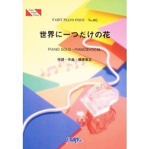出版社:フェアリー 発行年月:2003年02月 シリーズ名等:フェアリーピアノピース No.402