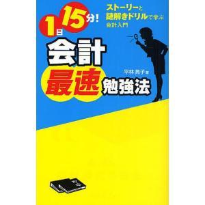 著:平林亮子 出版社:フォレスト出版 発行年月:2008年06月