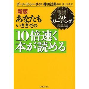 著:ポールR.シーリィ 訳:井上久美 出版社:フォレスト出版 発行年月:2009年11月 キーワード...