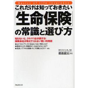 著:都倉健太 出版社:フォレスト出版 発行年月:2012年03月 キーワード:ビジネス書