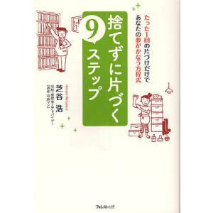 著:芝谷浩 出版社:フォレスト出版 発行年月:2012年03月 キーワード:ビジネス書