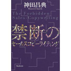 著:神田昌典 出版社:フォレスト出版 発行年月:2014年05月 キーワード:ビジネス書