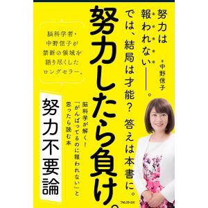 著:中野信子 出版社:フォレスト出版 発行年月:2014年07月 キーワード:ビジネス書