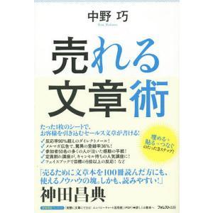売れる文章術 / 中野巧
